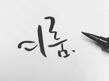 감성을 담은 캘리그라피 (간판, 로고, 광고, 청첩장, 현수막, 북타이틀, 슬로건) 써드립니다.