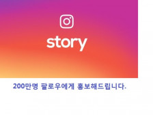 인스타그램 200만명 팔로우에게 홍보 해드립니다.