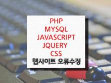 PHP기반 웹사이트 버그 수정해드립니다.