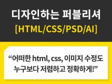 홈페이지 유지보수 [html/css 수정] 저렴하고 정확하고 빠르게 해드립니다.