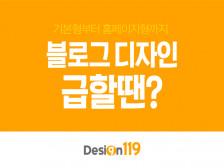 블로그디자인 급할때 퀄리티 보장 평균1일 소요 상세페이지 디자인해드립니다.