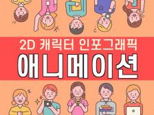 """16년 경력!! 2D 인포그래픽 광고, 홍보, 캐릭터 애니메이션, """"맛"""" 을 찾아드립니다."""