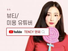 TENCY 탠씨 [유튜버] 홍보해드립니다.