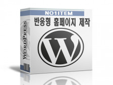 모바일 , 웹 반응형 홈페이지(사이트)  제작해드립니다.