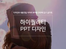 [하이퀄리티] 기업/사업/연구/학교 전문 PPT 디자인을 제공해드립니다.