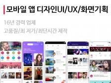 경력16년 업체 모바일 앱 UX/UI 제작해드립니다.