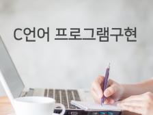C언어 문제해결+프로그램 구현 도와드립니다.