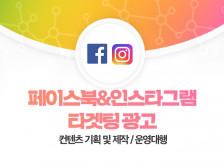 페이스북, 인스타그램 광고 세팅 및 운영을 도와드립니다.