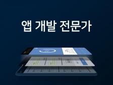 최고의 퀄리티와 안정성이 뛰어난 안드로이드 앱을 개발해드립니다.