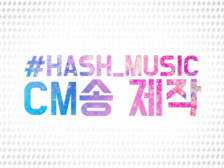 #HASH_MUSIC 로고송 서비스드립니다.