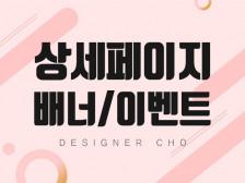 [디자인]상세페이지/이벤트페이지/배너를 제작 해드립니다.
