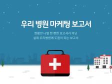 우리 병원을 객관적으로 분석하여 마케팅 홍보 현황 분석보고서를드립니다.
