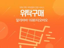 중국상품 구매대행 결재대행 타오바오,1688,알리바바 구매위탁 결재위탁  전문가가 도와드립니다.