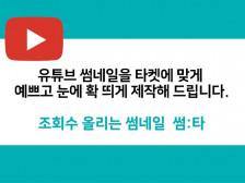조회수 높아지는 눈에 확 띄고 예쁜 유튜브 썸네일, 채널아트 만들어드립니다.