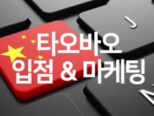 중국 마케팅 타오바오 입점 & 왕홍(인플루언서) 방송송출해드립니다.