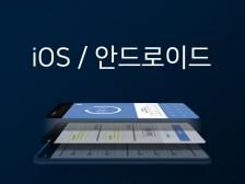 iOS / 안드로이드 앱 개발해드립니다.