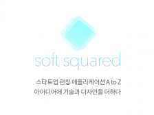 [안드로이드/iOS(아이폰)] 스타트업 런칭을 기획하고 계신 분, 기획/개발/디자인까지 제작해드립니다.