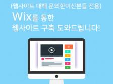 웹사이트, 홈페이지에 대해 아무것도 모르시는 분들! wix를 통한 홈페이지구축 도와드립니다.
