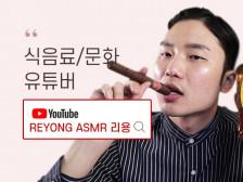 리용Asmr[유튜버] 홍보해드립니다.