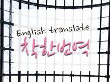 영한 착한 번역 해드립니다.