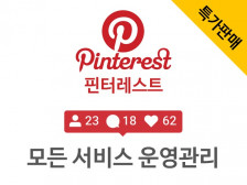 Pinterest(핀터레스트)의 모든 서비스를 진행 해드립니다.