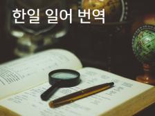 (비즈니스/일반문서) 한-일 일-한 번역을 최선을 다해 도와드립니다.