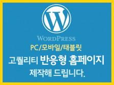 [50%할인가] PC/모바일 반응형 홈페이지 제작/쇼핑몰  제작해드립니다.