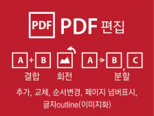 PDF 모든 편집을 가능하게 해드립니다.