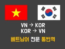 베트남어 및 한국어 번역 해드립니다.