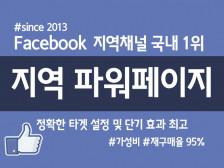페이스북광고 지역 파워페이지에 컨텐츠 업로드 해드립니다.