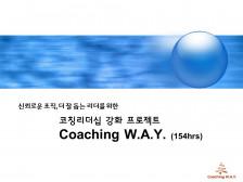 당신과 조직의 소통역량 강화와 코치리더십을 위한 코칭웨이 과정을 진행해드립니다.