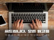 블로그  원고 작성 해드립니다.