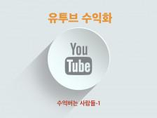 [천기누설] 유투브 수익화 특급 비급 공개!!! 유투브로 수억버는 사람 특급 비법파일드립니다.