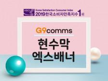 [2019 한국소비자만족지수1위] 검증된 디자인회사! 현수막 / X배너 디자인 해드립니다.