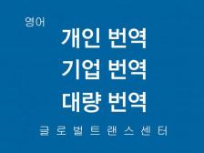 [세금계산서발급] 회사소개서, 카달로그, 게임, 브로셔, 홈페이지 - 영어 번역을 해드립니다.