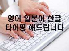 한국어 일본어 영어 타이핑해드립니다.