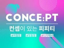 [CONCE:PT]콘셉트가 있는 피피티를 만들어드립니다.