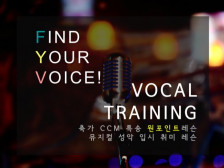 축가 이벤트 CCM특송 원포인트레슨 & 뮤지컬 성악 입시 오디션 전문 1:1레슨해드립니다.