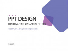 합리적인 가격에 고퀄리티 PPT 및 간단한 디자인 작업 해드립니다.