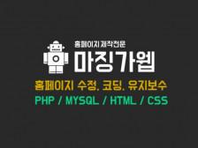 PHP/HTML/MYSQL 웹사이트 기능추가, 오류수정 등 빠르고 완벽하게 개발 해드립니다.