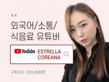 ESTRELLA COREANA [유튜버] 홍보해드립니다.