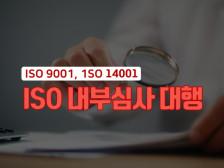 [중소기업] ISO 내부심사 대행 해드립니다.