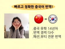 [14년 중국어 전문가]다수의 경력을 바탕으로 한중, 중한 실시간으로 번역해드립니다.