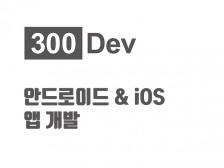 안드로이드 & iOS 앱을 개발해드립니다.