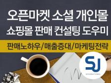 쇼핑몰 오픈마켓 및 소셜 판매 도우미 (판매노하우 및 광고 교육 컨설팅)드립니다.