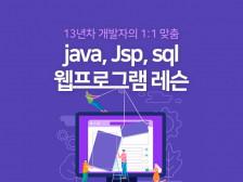 1:1 맞춤형 java jsp 웹프로그램 레슨 해드립니다.
