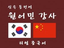 [원어민 강사] 리얼 중국어 .. 센스있고 프로패셔널한 한중 번역해드립니다.