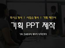 PPT[제안서,회사소개서,각종기획서,보고서]제작해드립니다.