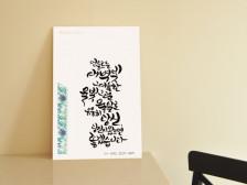 진심을 담아 개성있는 글자 디자인(현수막,포스터,청첩장,명함,각종 글귀)으로 보답해드립니다.