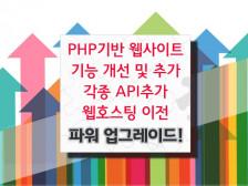 웹사이트 파워업그레이드! 기능 개선이나 각종 API 추가 해드립니다.